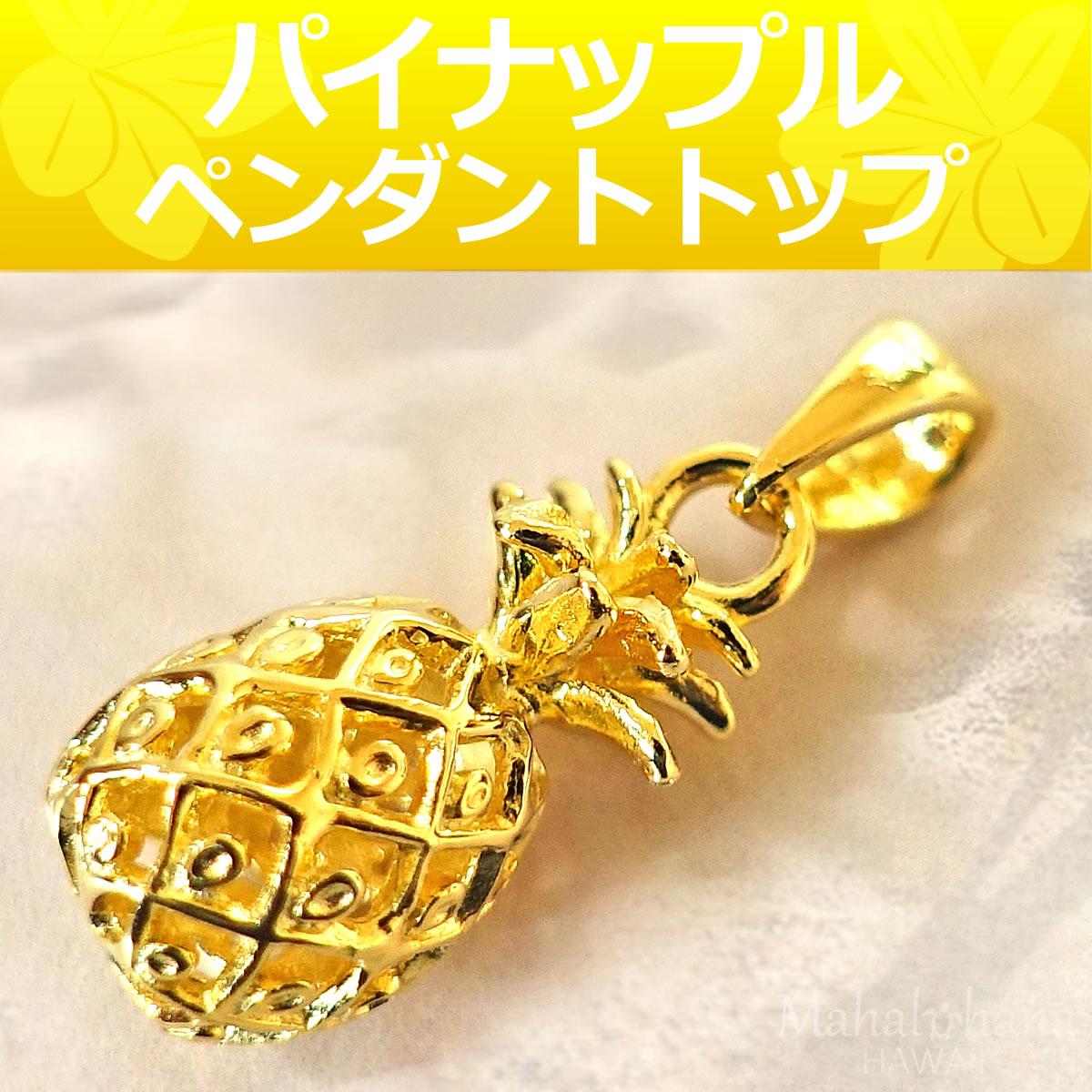 パイナップル型のペンダント