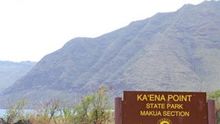 ハワイ州自然保護区カエナポイント