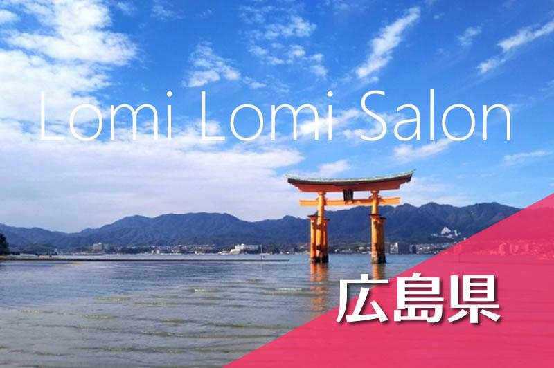 広島県のロミロミマッサージサロン一覧
