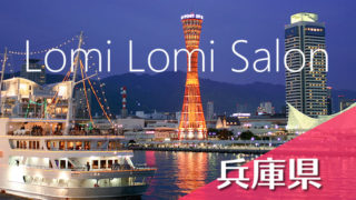 兵庫県のロミロミマッサージサロン一覧