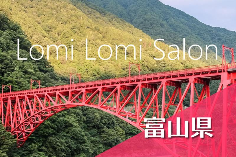 富山県のロミロミサロン一覧