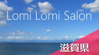 滋賀県のロミロミマッサージサロン一覧