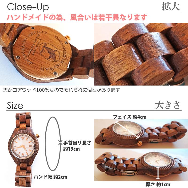 ハワイアン コアウッド製 腕時計 (ハワイ諸島 & ペトログリフ) ウォッチ ビーン&バニラ Bean&Vanillaの仕様