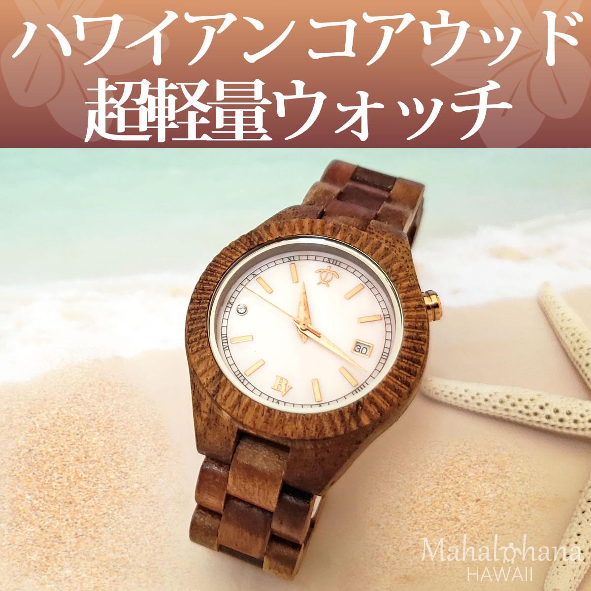 ハワイアンコアウッド腕時計ホヌ