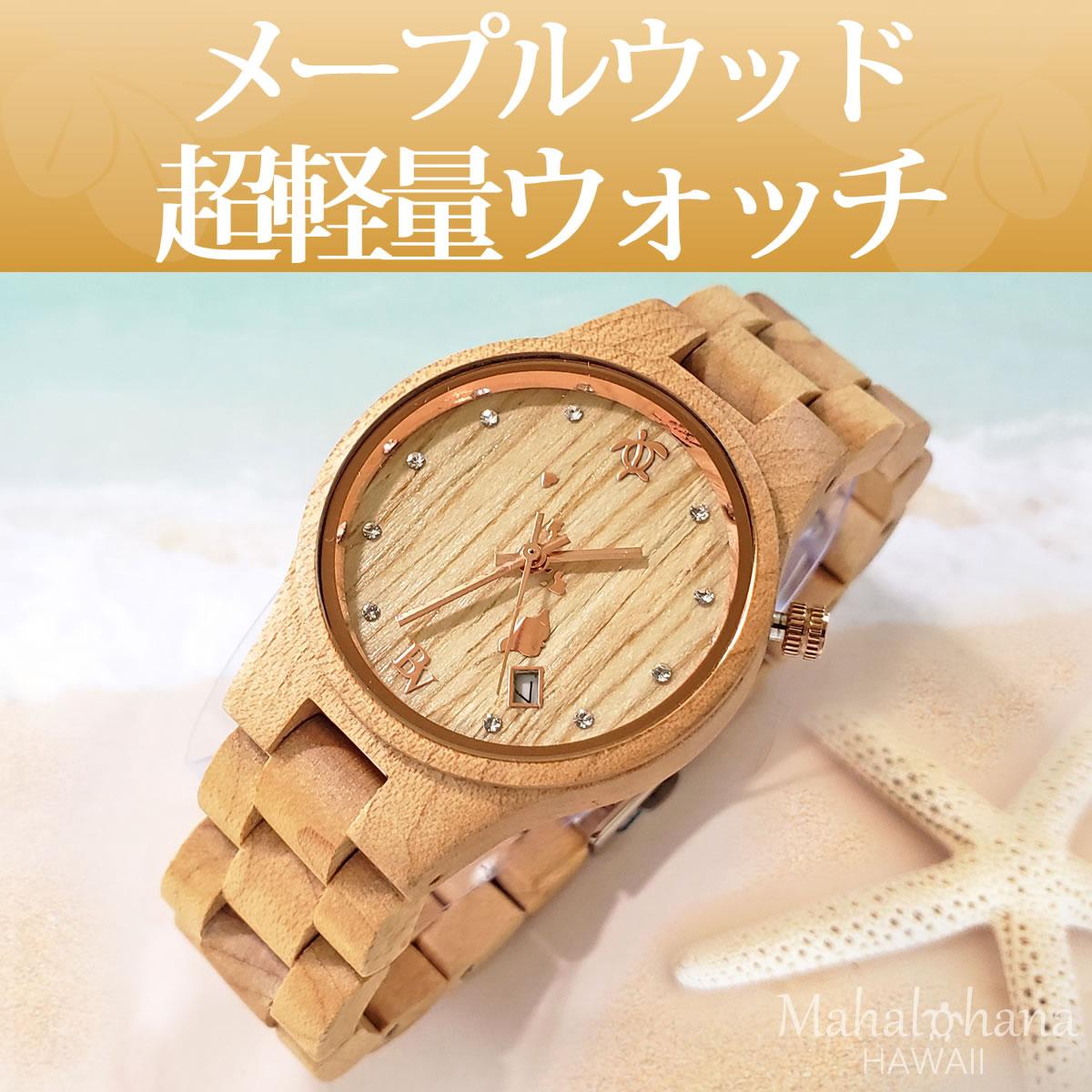 メイプルウッドのハワイアン腕時計YLSP482-3