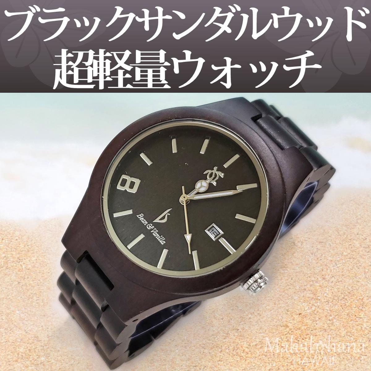 ブラックサンダルウッドのハワイアン腕時計YLSP2015-2
