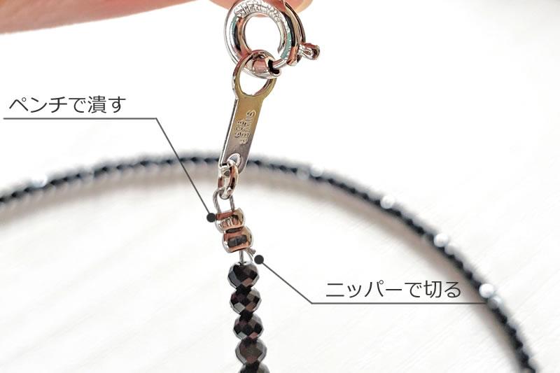 天然石ネックレスの金具のとめ方