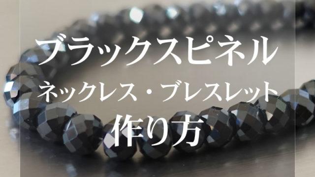 ブラックスピネルネックレスとブレスレットの作り方