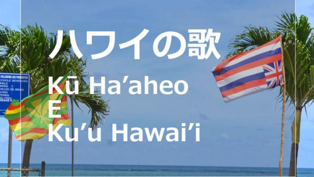 Kū Ha'aheo E Ku'u Hawai'i