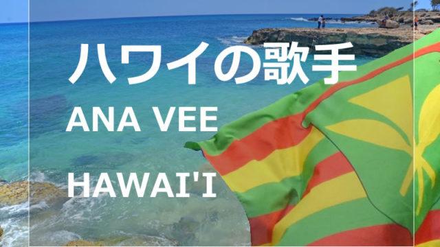 ハワイの歌手ANAVEEのHAWAII
