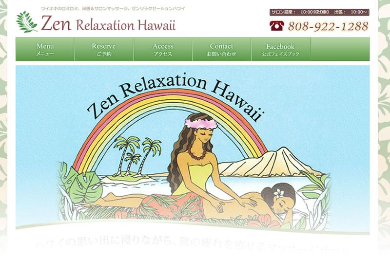 ハワイのロミロミZEN