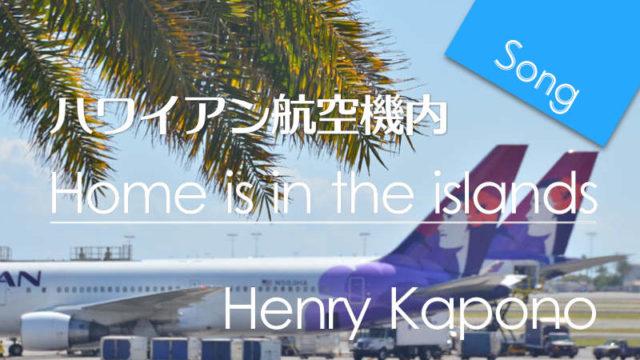 ハワイアン航空機内で流れるヘンリーカポノ