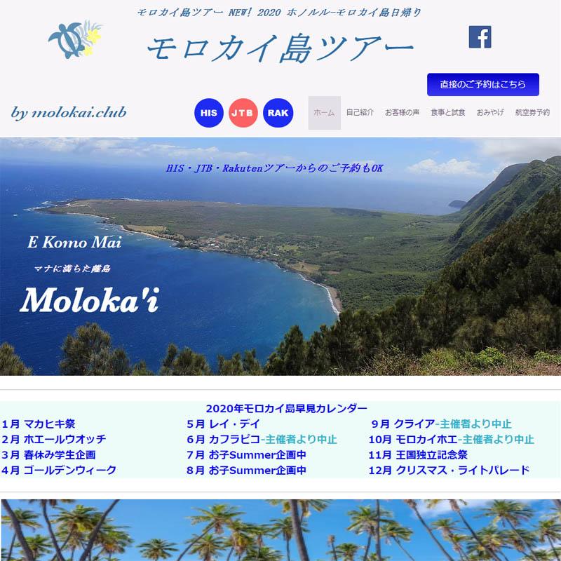 モロカイ島ツアーのウェブサイト