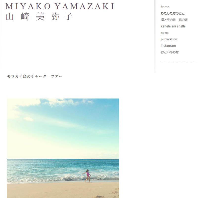 山崎美弥子さんのウェブサイト